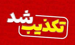 خبر-خبر تخلیه سراهای دانشجویی دانشگاه یزد تکذیب شد