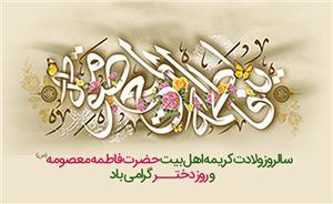 خبر-هنر و گُهر: زیبندگی های دختران دانشگاهیان دانشگاه یزد