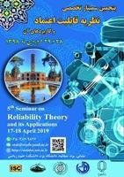 همایش-پنجمین سمینار تخصصی نظریه قابلیت اعتماد و کاربردهای آن