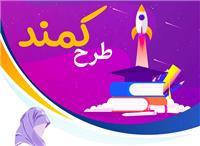 خبر- نتایج مرحله نیمهنهایی رویداد کمند دانشگاههای استان یزد اعلام شد