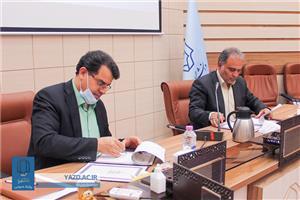 دانشگاه یزد و شهرداری یزد تفاهم نامه همکاری امضا کردند