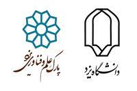 خبر-تأسیس، راه اندازی و اداره پردیس فناوری و صنعتی دانشگاه یزد یک گام به جلو