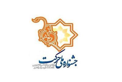 خبر-انجمنهای علمی دانشگاه یزد سه مقام کشوری جشنواره حرکت را از آن خود کردند