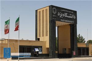 خبر-سال تحصیلی جدید در دانشگاه یزد از 29 شهریورماه آغاز میشود