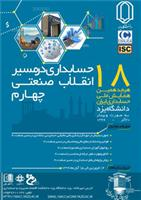 همایش-هجدهمین همایش ملی حسابداری ایران (به صورت وبینار)