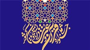 کسب مقام اول و سوم جشنواره قرآن و عترت دانشجویان سراسر کشور