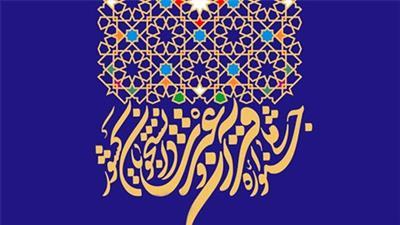 خبر-کسب مقام اول و سوم جشنواره قرآن و عترت دانشجویان سراسر کشور