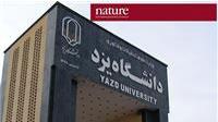 رتبه دوم دانشگاه یزد از دیدگاه شاخص نیچر