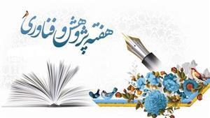 صندوق پژوهش و فناوری استان به برگزیدگان جشنواره هفته پژوهش و فناوری وام می دهد