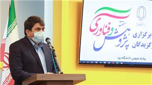 برگزاری جشنواره برگزیدگان هفته پژوهش وفناوری در دانشگاه یزد