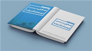 خبر-کتابچه کانونهای تفکر دانشگاه یزد منتشر شد