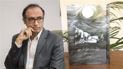 خبر-اثر عضو هیات علمی دانشگاه یزد کتاب شایسته تقدیر سال ایران شناخته شد