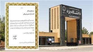 خبر-تقدیر معاون وزیر از کارمند مرکز استعدادهای درخشان دانشگاه یزد