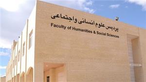 خبر-با ایجاد دانشکده حقوق، علوم سیاسی و تاریخ در دانشگاه یزد موافقت شد
