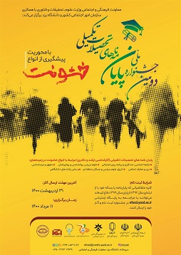 همایش-دومین جشنواره ملی پایاننامههای تحصیلات تکمیلی با محوریت پیشگیری از خشونت