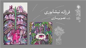 دانشجوی دانشگاه یزد برگزیده سیزدهمین جشنواره هنرهای تجسمی فجر