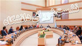 خبر-مراسم تجلیل از استادان نمونه دانشگاه 28 اردیبهشت امسال برگزار خواهدشد
