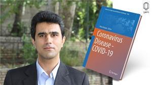 مشارکت عضو هیات علمی دانشگاه یزد در تالیف کتاب بینالمللی بیماری ویروس کووید19