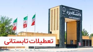 خبر-تمامی بخشهای اداری و آموزشی دانشگاه یزد از 16 تا 26 مردادماه امسال تعطیل است