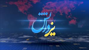 مهمترین خبرهای دانشگاه یزد را با لهجه یزدی تماشا کنید