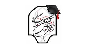 خبر-راههای ارتباطی با انجمن دانشآموختگان دانشگاه یزد اعلام شد