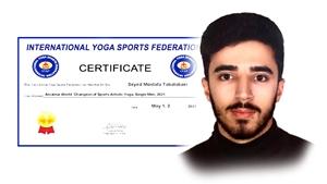 خبر-کسب مقامهای برتر فرزند کارمند دانشگاه یزد در مسابقات بینالمللی مجازی یوگا