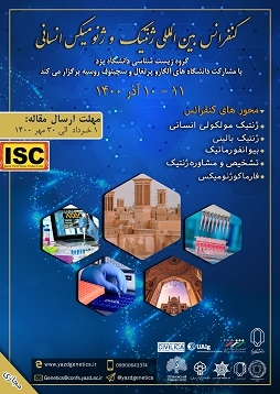 همایش-کنفرانس بینالمللی ژنتیک و ژنومیکس انسانی