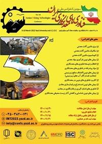 همایش-سومین کنفرانس ملی فنآوریهای معدنکاری ایران