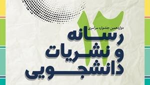 موفقیت دانشجویان دانشگاه یزد درکسب رتبههای برتر دوازدهمین جشنواره سراسری رسانه و نشریات دانشجویی کشور