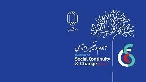 اولین فراخوان مقالات برای چاپ در نشریه علمی تداوم و تغییر اجتماعی دانشگاه یزد