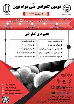 همایش-دومین کنفرانس ملی مواد نوین