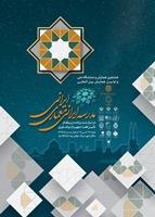 همایش-هشتمین همایش و نمایشگاه ملی و اولین همایش بینالمللی مدرسه ایرانی معماری ایرانی