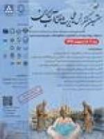 همایش-هفتمین کنفرانس ملی مدیریت منابع آب ایران