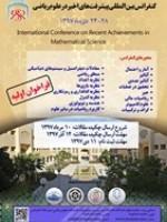 همایش-کنفرانس بینالمللی پیشرفتهای اخیر در علوم ریاضی