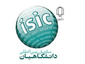 ارائه تسهیلات ویژه سازمان بینالمللی دانشگاهیان (isic) به استادان و دانشجویان دانشگاه یزد