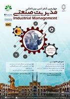 همایش-چهارمین کنفرانس بینالمللی مدیریت صنعتی