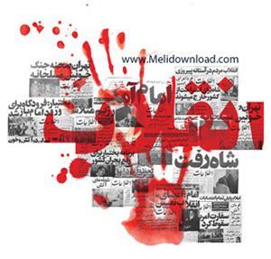 گفتگو با معاون نهاد مقام معظم رهبری در دانشگاه یزد درباره انقلاب اسلامی _ قسمت 3