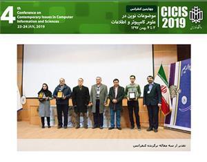 برتری مقاله دانشجوی دانشگاه یزد در یک کنفرانس ملی