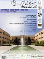 همایش-یازدهمین کنفرانس نظریه گروههای ایران