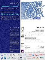 همایش-کنفرانس بینالمللی آب و شهر؛ سیستمهای آبی و ساختارهای شهری