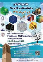 همایش-چهارمین کنفرانس ریاضیات مالی و کاربردها