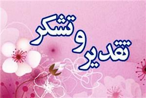 قدردانی یک مقام مسوول از دفتر نظارت، ارزیابی و تضمین کیفیت دانشگاه یزد