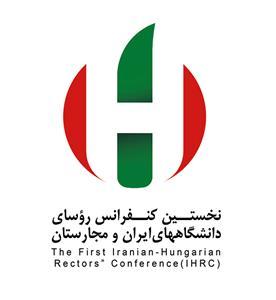 نخستین کنفرانس روسای دانشگاههای ایران و مجارستان در دانشگاه یزد برگزار میشود