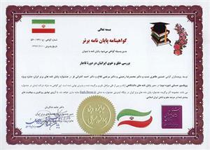 دانشآموخته دانشگاه یزد در جشنواره ملی پروفسور حسابی به مقام برتر دست یافت