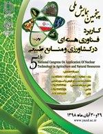 همایش-پنجمین همایش ملی کاربرد فناوری هستهای در کشاورزی و منابع طبیعی