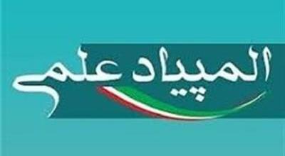 خبر-کسب رتبه های برتر دانشجویان دانشگاه یزد در مرحله اول المپیاد علمی دانشجویی کشور