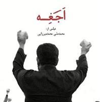خبر-حضور استادیار دانشگاه یزد در جشنواره مستند سیما