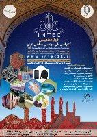 همایش-دوازدهمین کنفرانس ملی مهندسی نساجی ایران