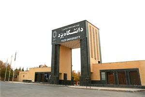 106 دانشجوی دکترا در دانشگاه یزد پذیرش شدند