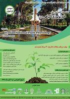 همایش-ششمین کنفرانس ملی فیزیولوژی گیاهی ایران